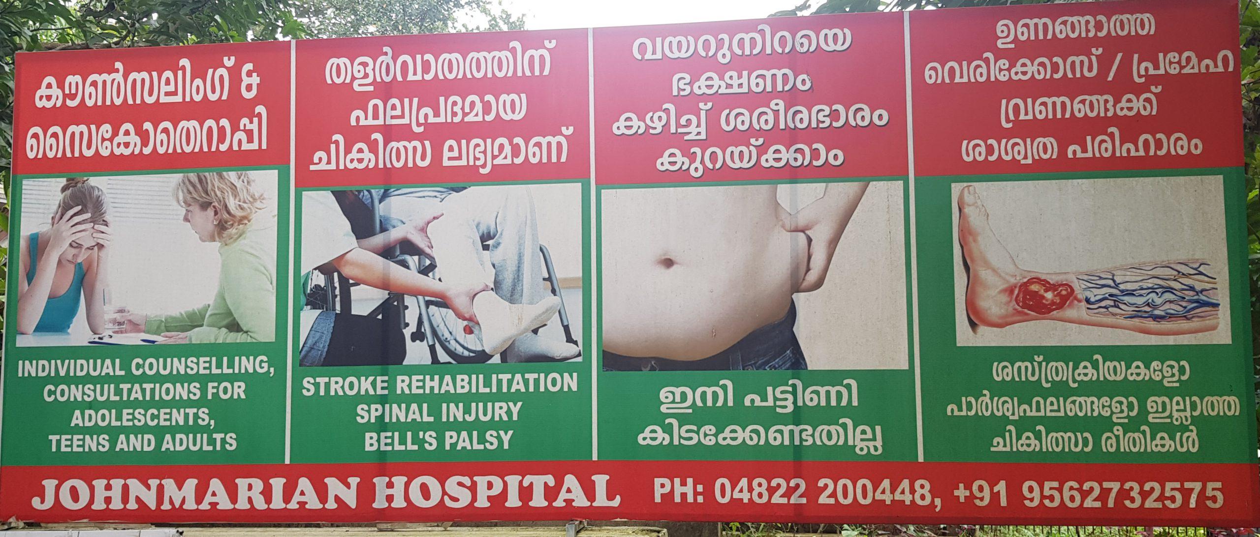 Johnmarian Hospital